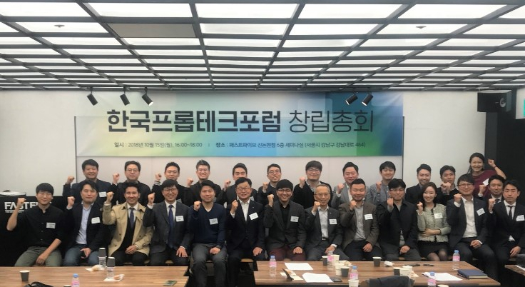 Korea Proptech Forum